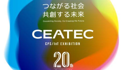 ダフトクラフト、CEATEC 2019に出展します!で、シーテックって!?【業界知識ゼロの初心者がいく!xR達人への道 #7】