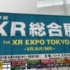 【東京ビッグサイト】第一回 XR総合展に出展します!